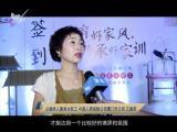 金融聚焦 2018.11.03 - 厦门电视台 00:05:12