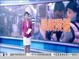 特区新闻广场 2018.11.7 - 厦门电视台 00:23:38