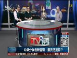 垃圾分类创新管理,要赏还是罚? TV透 2018.11.7 - 厦门电视台 00:24:58