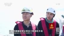 《大风歌》(4)风电奇兵 走遍中国 2018.11.08 - 中央电视台 00:25:48