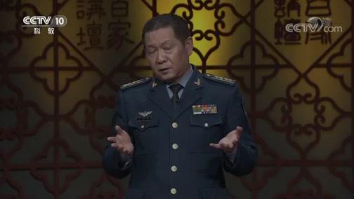 """中国空军故事(第二部)7 夜捕""""黑蝙蝠"""" 百家讲坛 2018.11.10 - 中央电视台 00:37:04"""