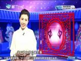 太子拖车(1) 斗阵来看戏 2018.11.08 - 厦门卫视 00:49:22