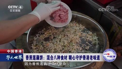 香煎莲藕饼:精心守护香港老味道 华人世界 2018.11.8 - 中央电视台 00:03:34