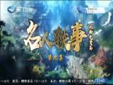名人轶事·闽南先贤篇(九) 斗阵来讲古 2018.11.09 - 厦门卫视 00:30:21