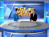 """都是""""义气""""惹的祸 视点 2018.11.9 - 厦门电视台 00:14:56"""