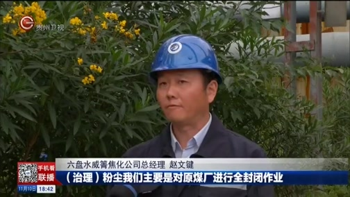《贵州新闻联播》 20181110
