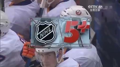 [NHL]常规赛:纽约岛人VS佛罗里达美洲豹 第三节