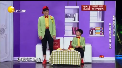 [欢乐集结号]小品《自信哥与自信豆》 表演:孙海洋 黄金豆等