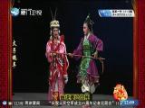 太子拖车(5) 斗阵来看戏 2018.11.12 - 厦门卫视 00:49:25