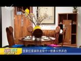 炫彩生活(房产财经版) 2018.11.9 - 厦门电视台 00:08:43