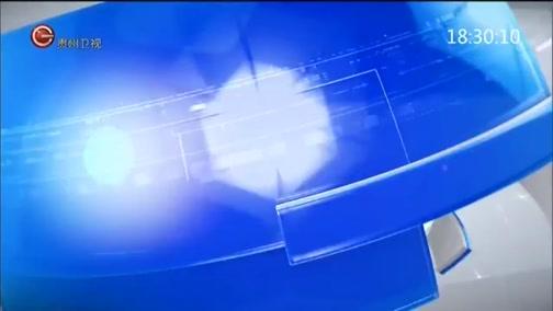 《贵州新闻联播》 20181112