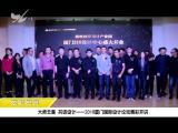 炫彩生活(美食汽车版)2018.11.11 - 厦门电视台 00:12:42