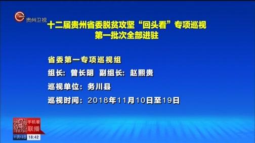 《贵州新闻联播》 20181113