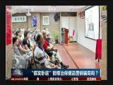 """""""银发卧底""""能根治保健品营销骗局吗? TV透 2018.11.13 - 厦门电视台 00:24:57"""