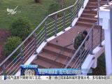 午间新闻广场 2018.11.13 - 厦门电视台 00:21:49