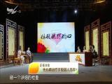 拯救脆弱的心 名医大讲堂 2018.11.12 - 厦门电视台 00:26:51