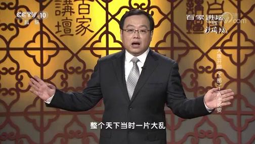 大唐开国(下部)1 入主长安 百家讲坛 2018.11.14 - 中央电视台 00:36:55
