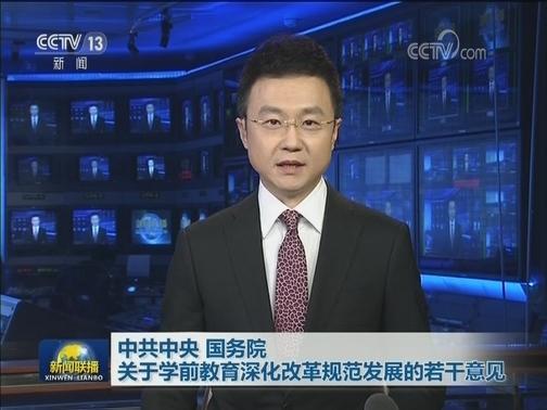 [视频]中共中央 国务院关于学前教育深化改革规范发展的若干意见