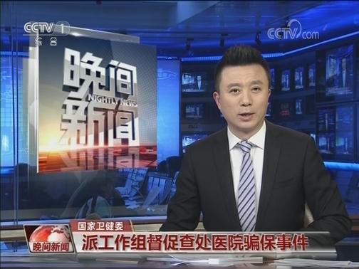 [视频]国家卫健委派工作组督促查处医院骗保事件