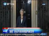两岸新新闻 2018.11.15 - 厦门卫视 00:25:29
