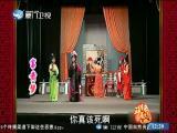 富贵梦(3) 斗阵来看戏 2018.11.15 - 厦门卫视 00:48:39