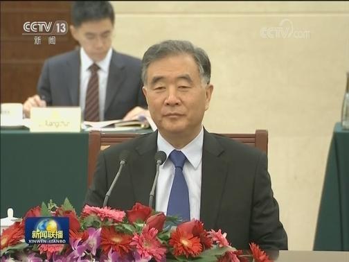 [视频]汪洋会见经济社会理事会和类似组织国际协会主席一行