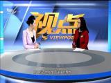 夺命的酒局 视点 2018.11.16 - 厦门电视台 00:14:23