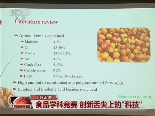 """[视频]江苏无锡:食品学科竞赛 创新舌尖上的""""科技"""""""