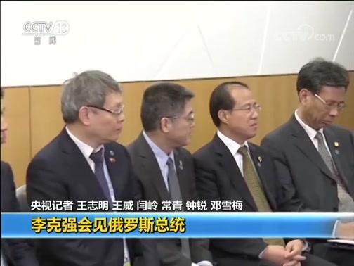 [新闻30分]李克强会见俄罗斯总统