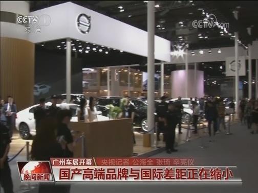 [视频]广州车展开幕 国产高端品牌与国际差距正在缩小