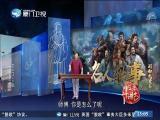 名人轶事·闽南先贤篇(十) 斗阵来讲古 2018.11.16 - 厦门卫视 00:29:57