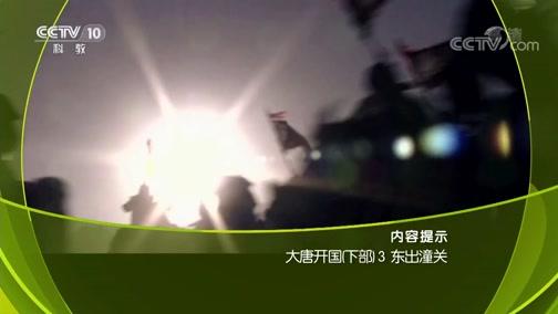大唐开国(下部)3 东出潼关 百家讲坛 2018.11.16 - 中央电视台 00:37:06