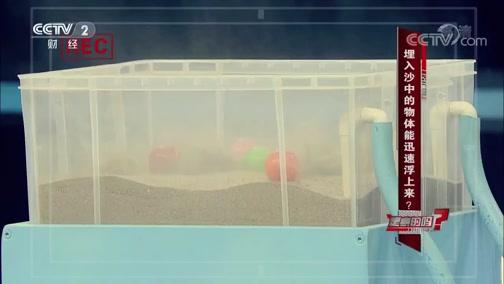 埋在沙中的物体能迅速浮上来? 是真的吗 2018.11.17 - 中央电视台 00:10:57