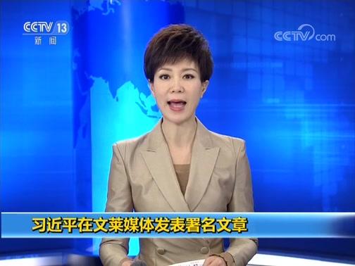 [新闻30分]习近平在文莱媒体发表署名文章