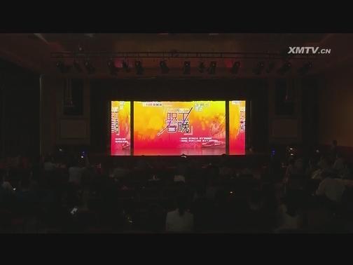 2019厦门市职工春晚节目海选制造业专场 02:03:05