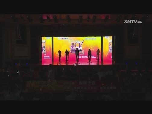 2019厦门市职工春晚节目海选综合场 01:34:04