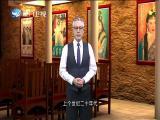 """打造中国""""戛纳"""" 厦门电影现芳华 两岸秘密档案 2018.11.16 - 厦门卫视 00:40:59"""