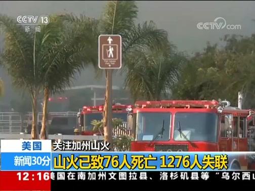 [新闻30分]美国 关注加州山火 山火已致76人死亡 1276人失联