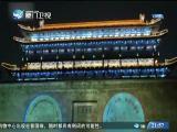 两岸新新闻 2018.11.18 - 厦门卫视 00:26:58