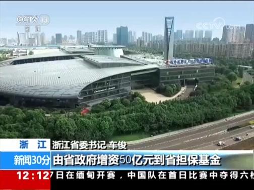 [新闻30分]支持民营企业在行动 浙江:组合拳帮扶民营企业