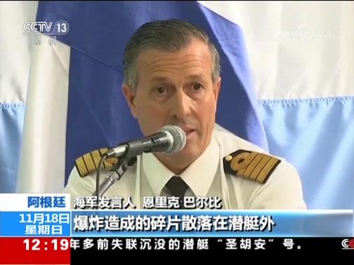 """[新闻30分]阿根廷 国防部:发现沉没潜艇""""圣胡安""""号"""