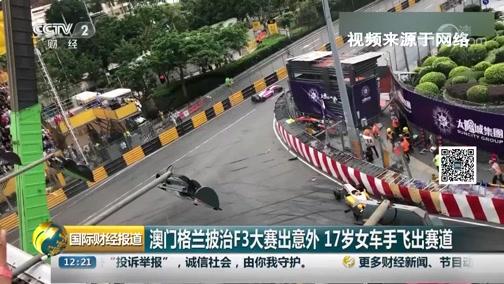 [国际财经报道]澳门格兰披治F3大赛出意外 17岁女车手飞出赛道