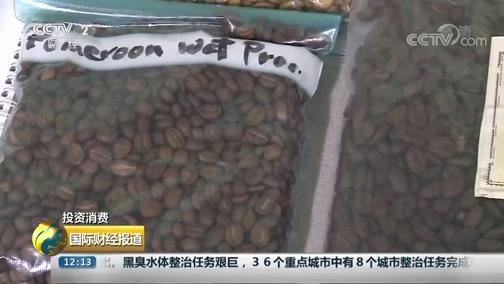 [国际财经报道]投资消费 圭亚那咖啡:美洲最古老咖啡