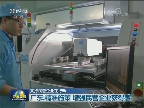 [视频]【支持民营企业在行动】广东:精准施策 增强民营企业获得感