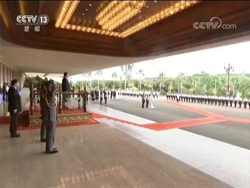 [新闻30分]习近平出席文莱苏丹举行的欢迎仪式