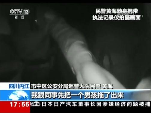 [新闻直播间]四川内江 民居起火两人被困 民警及时救援