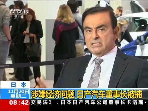 [朝闻天下]日本 涉嫌经济问题 日产汽车董事长被捕