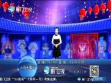 汉宫恋(4) 斗阵来看戏 2018.11.19 - 厦门卫视 00:47:32