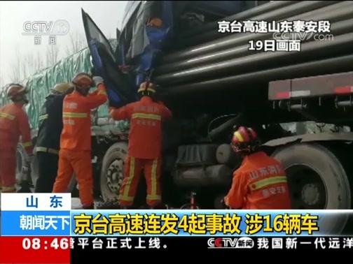 [朝闻天下]山东 京台高速连发4起事故 涉16辆车