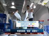 """快递包装能""""瘦身""""减量吗? TV透 2018.11.20 - 厦门电视台 00:24:53"""